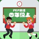PEP四年级英语上册
