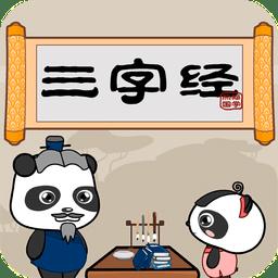 三字经-熊猫乐园