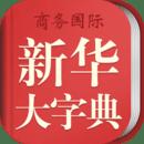 新华大字典