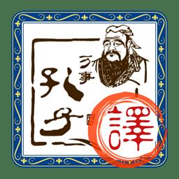 文言文翻译