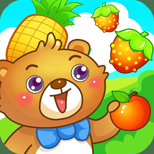 儿童游戏认水果