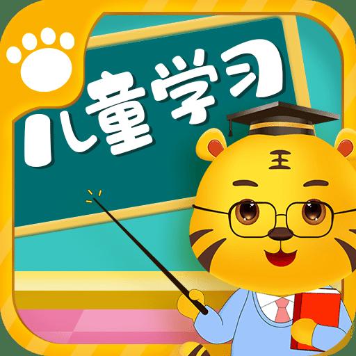 儿童学习教育游戏