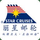 丽星邮轮(Star Cruises)