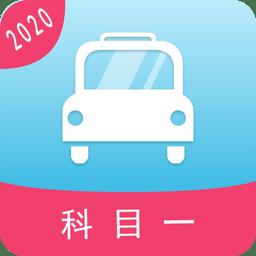 2015科目一驾照考试