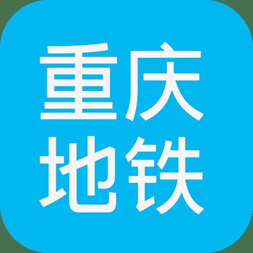 重庆地铁查询