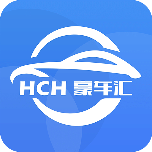 HCH豪车汇