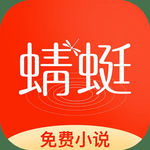 蜻蜓免费小说
