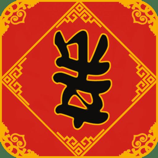 春节亲戚又来了