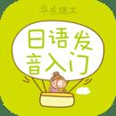 日语发音词汇会话