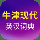 牛津现代英汉大词典
