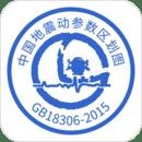 中国地震区划