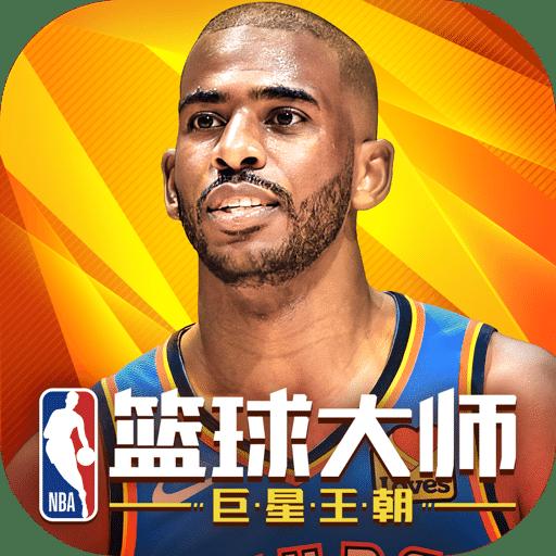 NBA篮球大师