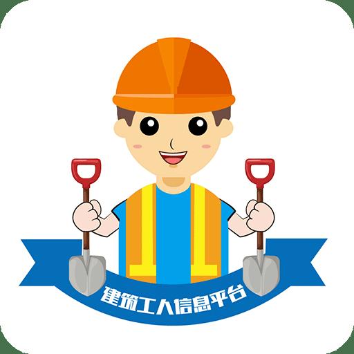 建筑工人信息平台
