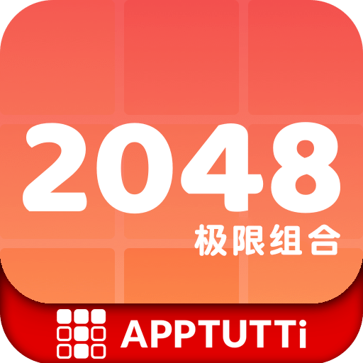 2048极限组合