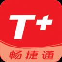 畅捷通T+