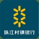 珠江村镇银行
