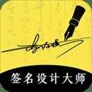 艺术签名设计大师