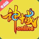 神域online