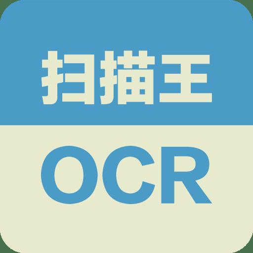 扫描王OCR