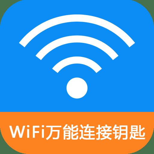 WiFi万能连接钥匙