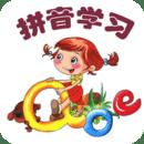 汉语拼音学习(视频版)