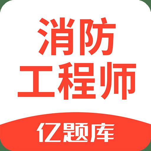 注册消防工程师亿题库