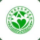 昌平中医院