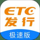 ETC发行