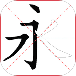 跟我学写汉字