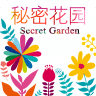 秘密花园中文版