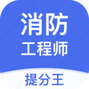 注册消防工程师提分王