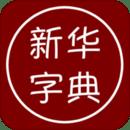 汉语字典离线版