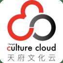 天府文化云