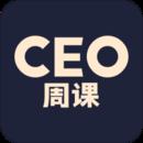 CEO周课