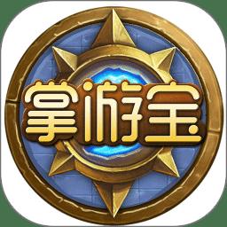 炉石传说掌游宝:炉石精英玩家社区