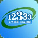 重庆掌上12333
