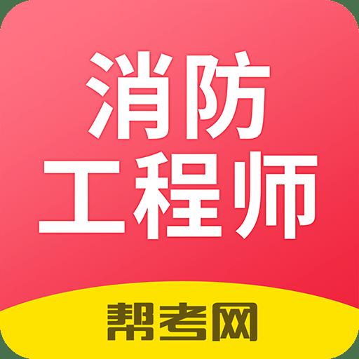 注册消防工程师题库