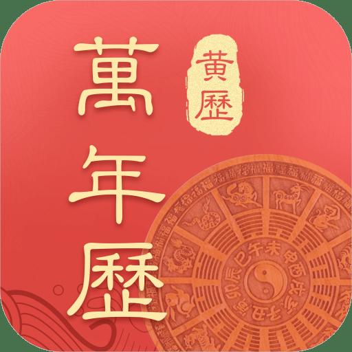农历万年历