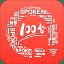 英语口语100
