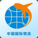 中国国际物流信息平台