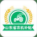 山东农机补贴