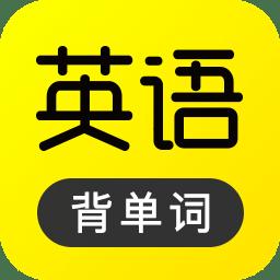 傻瓜英语下载安卓最新版 手机app官方版免费安装下载 豌豆荚