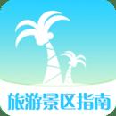 旅游景区指南软件