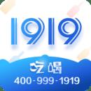 1919吃喝