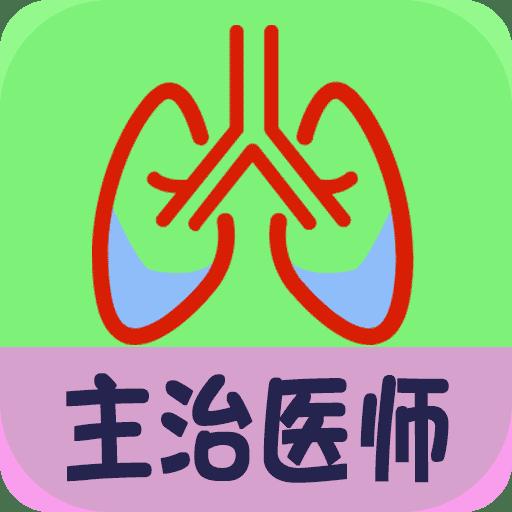 呼吸内科学中级
