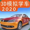 驾考家园-3D练车