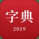 2019新汉语字典