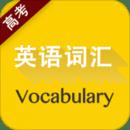 高考英语词汇