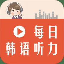 每日韩语听力