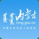 内蒙古自治区人民政府